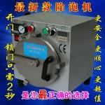 Máy hấp chân không VQ-C1600
